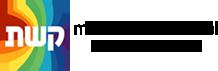 בשיתוף עם קשת
